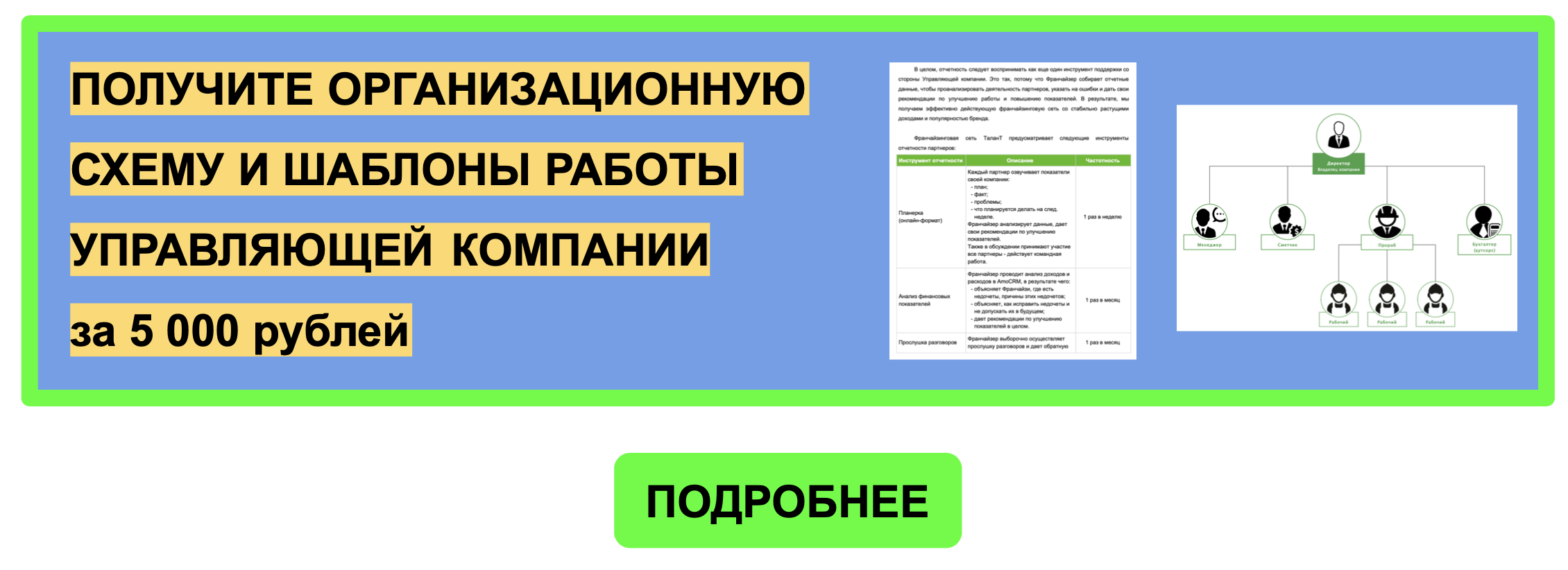 uprav-kompaniya-franshhiza-usluga