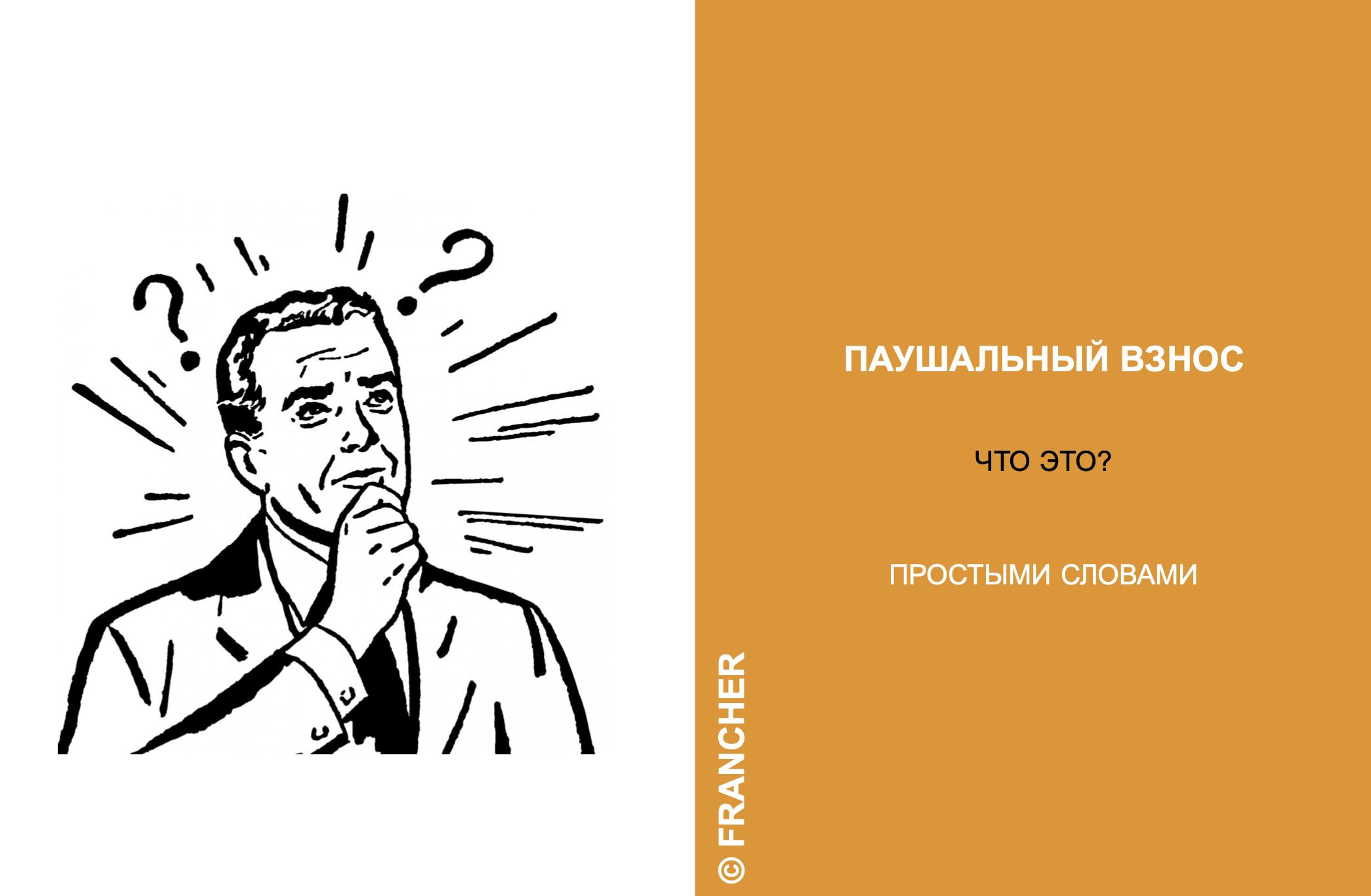 paushalnyj-vznos-i-royalti-chto-eto